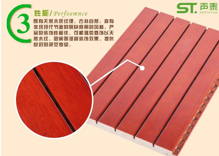 木质条型吸音板