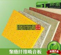 幼儿园环保聚酯纤维吸音板